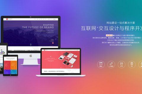 企业官网建设_个人网站开发_H5自适应网站制作